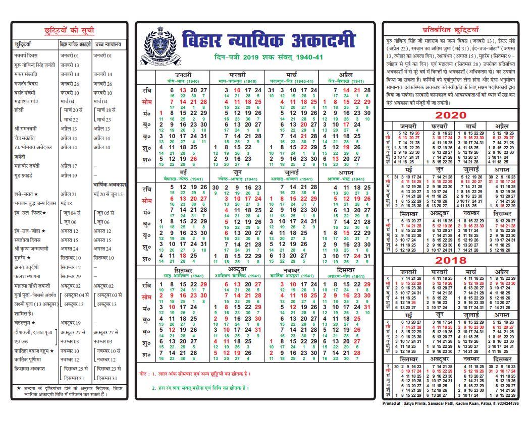 Bihar_Judicial_AcademyCalendar
