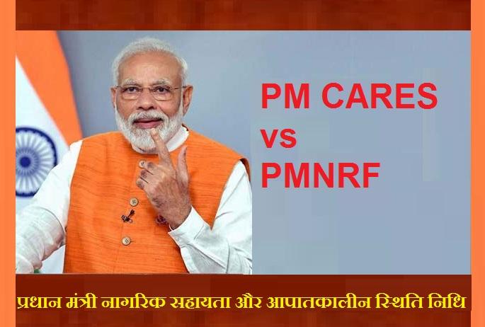 प्रधान मंत्री नागरिक सहायता और आपातकालीन स्थिति निधि